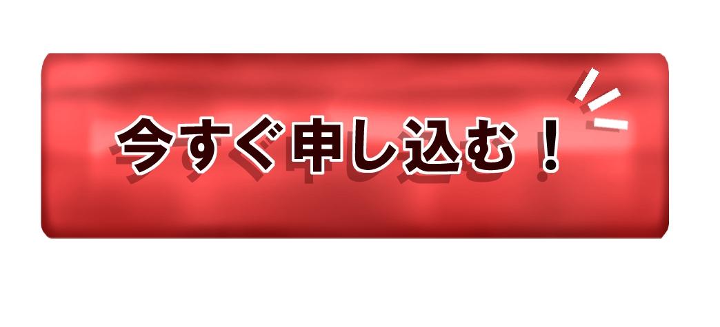 今すぐ申し込む!.jpg