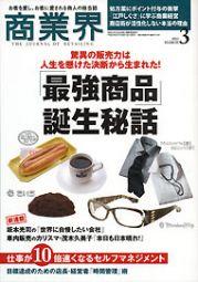 商業界 表紙 2011.3月号.jpg