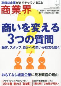 商業界2014.1.jpg