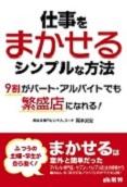 仕事をまかせるシンプルな方法BOOK2S.jpg