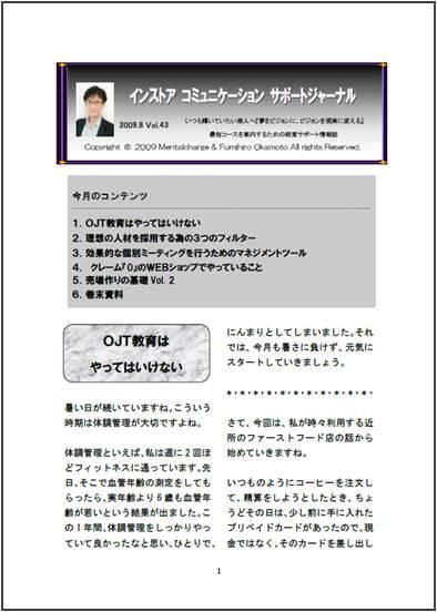 ISCジャーナル(表紙)A.jpg
