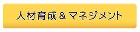 S人材育成&….jpg