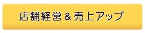 S店舗経営&….jpg