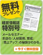 無料プレゼント 経営情報誌 特別号 メールセミナーお店の『人材採用、育成』『売上アップ』の秘訣がわかる。今すぐ無料登録