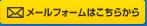 メールフォームはこちらから