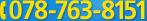 ���� 078-763-8151