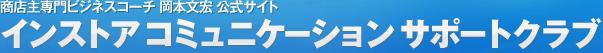 商店主専門ビジネスコーチ 岡本文宏 公式サイト インストア コミュニケーション サポートクラブ